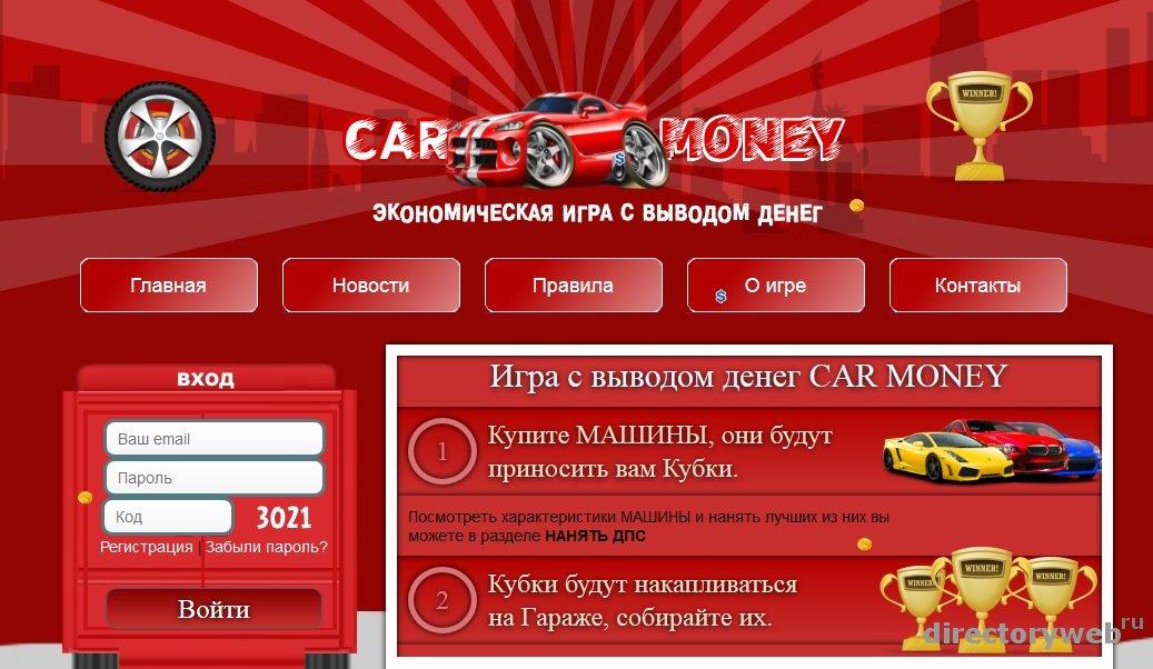 http://directoryweb.ru/uploads/posts/2015-12/1451236026_skript-ekonomicheskiy-igry-s-vyvodom-deneg-car-money.jpg