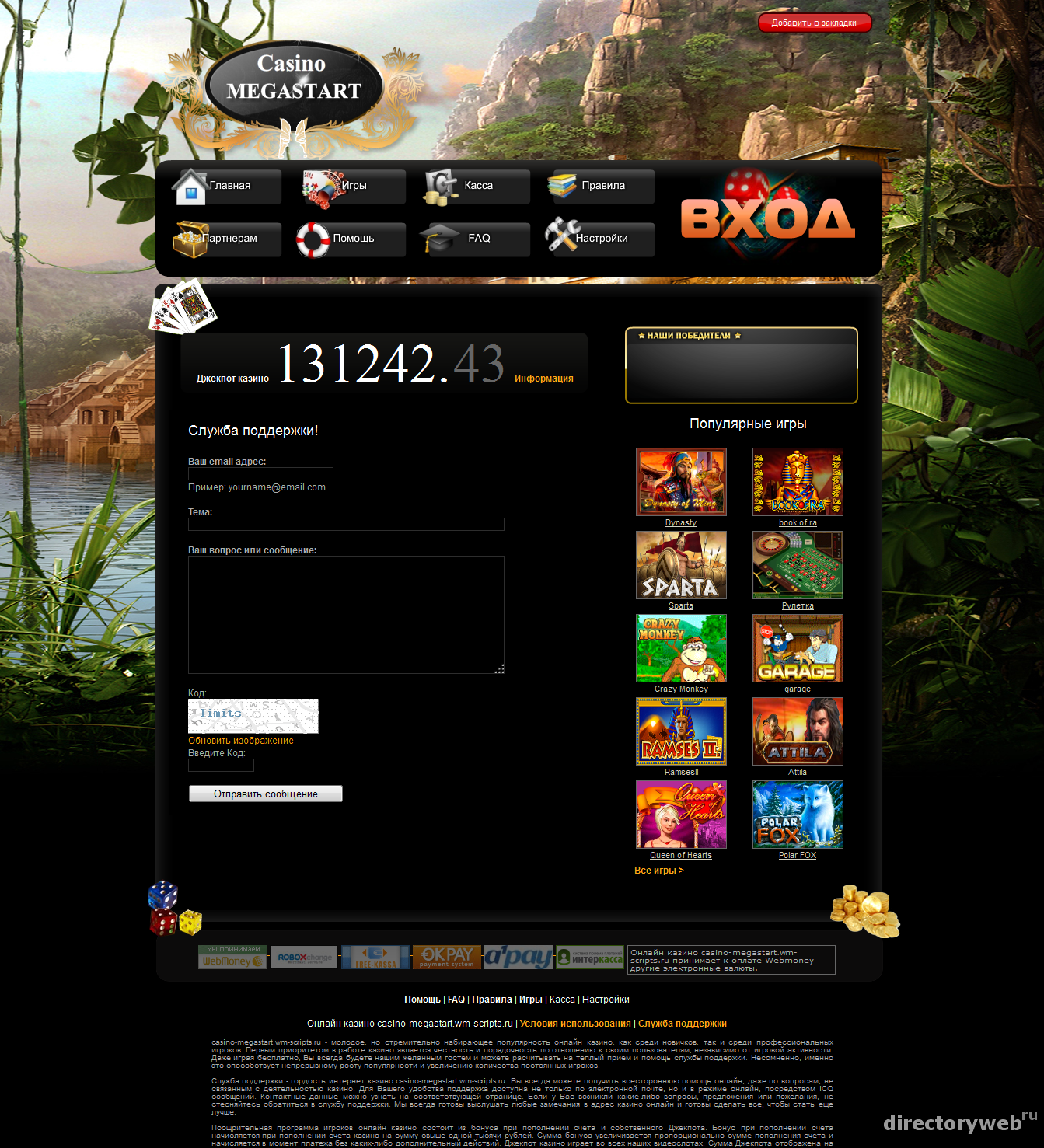 Скрипт онлайн казино купить