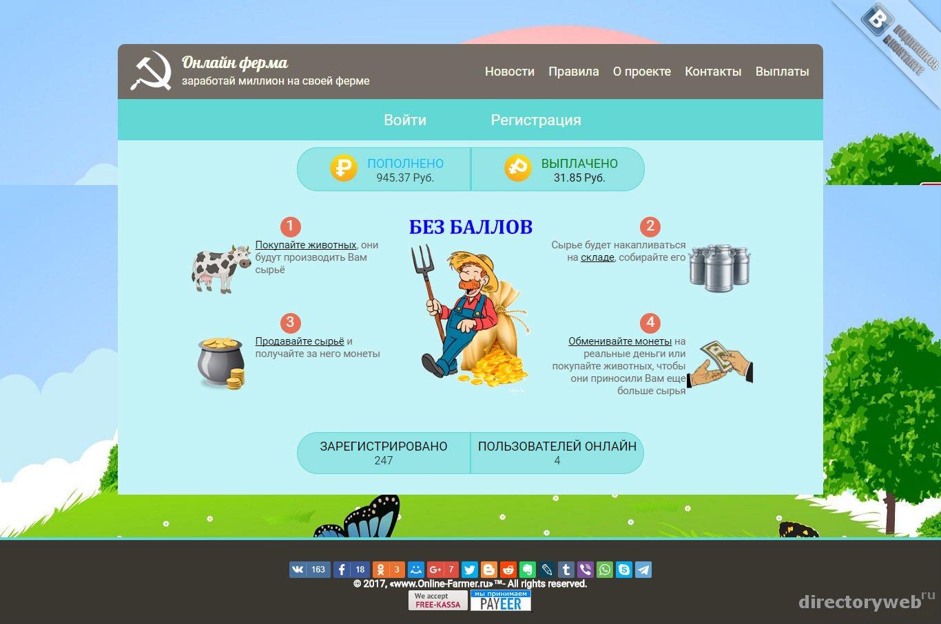 игры онлайн флэш экономические