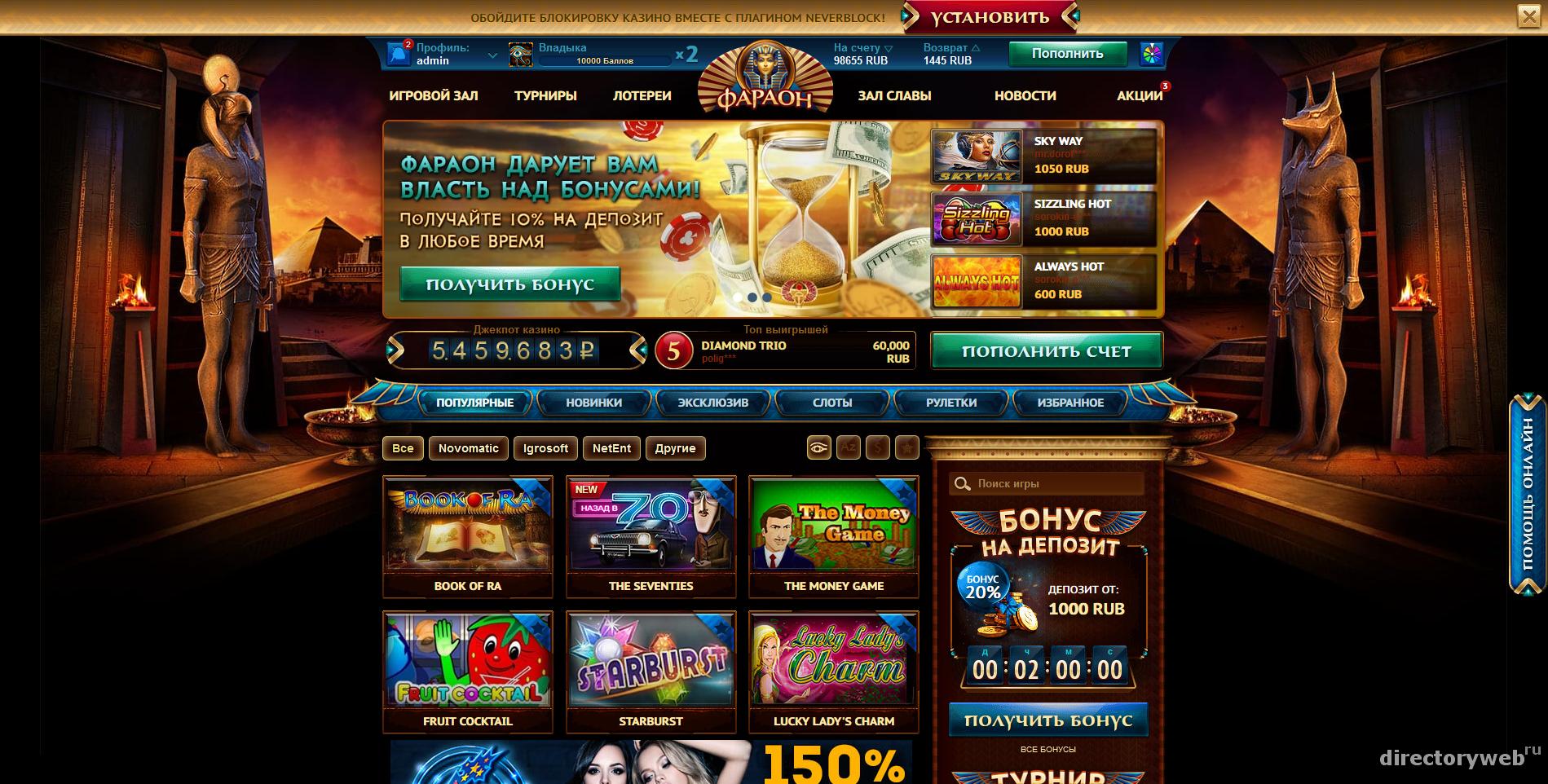 Каталог онлайн казино
